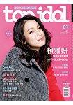 TOP IDOL 2016第24期-賴雅妍