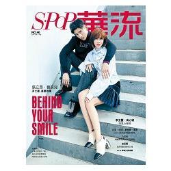 華流雜誌第46期-加價購-戲劇年曆卡
