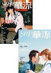 華流雜誌4月2017第47期
