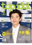 TOP IDOL 2017第25期-孔劉