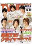 TV LIFE 首都版12月19日 2008