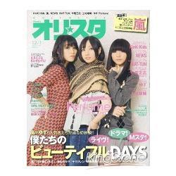 寫真集 Oricon style 12月1日-2008