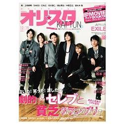 排行榜寫真 Oricon style 12月15日-2008