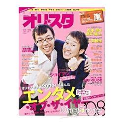 熱賣寫真 Oricon style 12月29日-2008