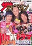 TV週刊 首都圈版1月16日 2009