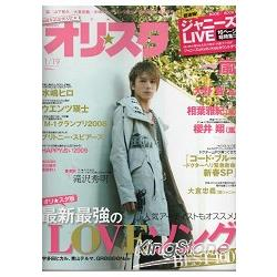 寫真集 Oricon style 1月19日-2009