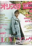 Oricon style 1月19日 2009