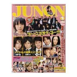 寫真排行榜 JUNON 3月號2009