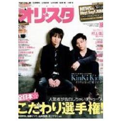 熱賣寫真集 Oricon style 2月2日-2009