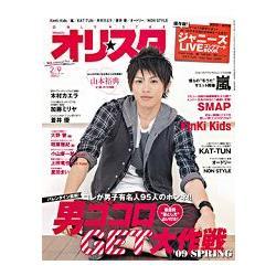 寫真集排行榜 Oricon style 2月9日-2009