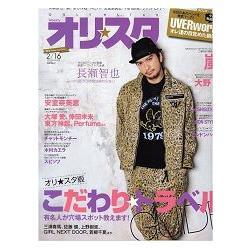寫真書排行榜 Only star 2月16日-2009