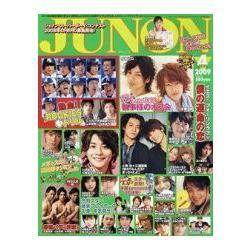熱賣寫真書 JUNON 4月號2009