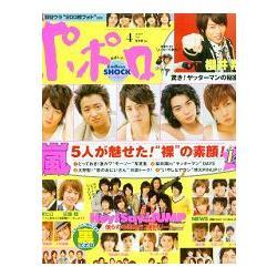 熱賣寫真書 POPOLO 4月號2009