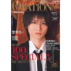 寫真集 Look at star! Ovation 2009