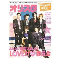 寫真集 Only star 02月23日-2009