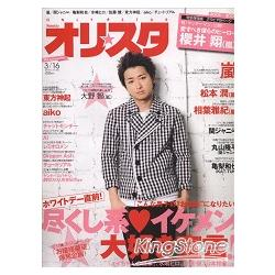寫真集排行榜 Only Star 3月16日-2009