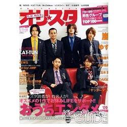 寫真書排行榜 Only Star 3月23日-2009