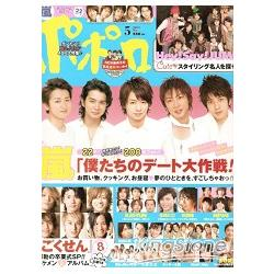 熱賣寫真書 POPOLO 5月號2009