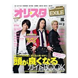 寫真 Only Star 3月30日-2009