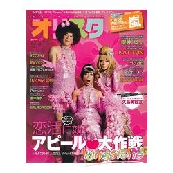 寫真 Oricon style 4月13日-2009
