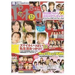 排行榜寫真集 POPOLO 6月號2009封面人物-嵐