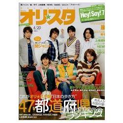 排行榜寫真書 Oricon style 4月20日-2009