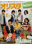 Oricon style 4月20日 2009