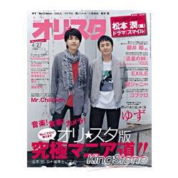 熱賣寫真 Oricon style 4月27日-2009