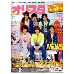寫真集 Oricon style 5月4日-2009
