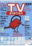 TV station 關東版 5月16日 2009