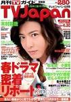 TV Japan關東版 6月號2009