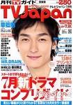 TV Japan關東版 7月號2009 封面草剪剛