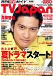 TV Japan關東版 8月號2009 長瀨智也