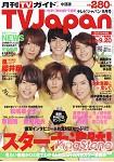 TV Japan關東版9月號2009 封面:NEWS