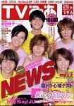 TV情報誌9月2日 2009 封面:NEWS