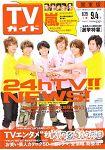 週刊TV Guide關西版9月4日 2009 NEWS