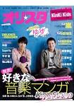 Oricon style 9月14日 2009