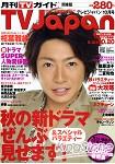 TV Japan關東版10月號2009