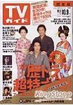 週刊TV Guide關西版10月9日 200