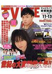 TV LIFE首都圈版11月13日 09Kinki Kids