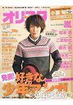 Oricon style 11月23日 2009相葉雅紀