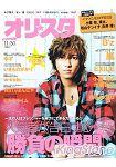 Oricon style 11月30日 2009山下智久