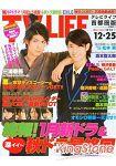 TV LIFE首都圈版12月25日 2009