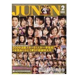 寫真書排行榜 JUNON 2月號2010附海報