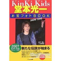 寫真集 KinKi Kids 堂本光一珍愛寫真~SHOW TIME