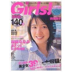 熱賣寫真集 Girls!偶像寫真 Vol.30附DVD