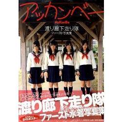 排行榜寫真 AKB48走廊奔跑隊首次南島泳裝寫真書