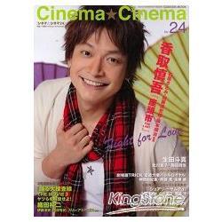 排行榜寫真集 Cinema ★ Cinema 電影藝能特蒐 Vol.24