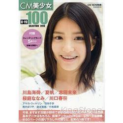 熱賣寫真書 CM美少女U-19 SELECTION 10 2010