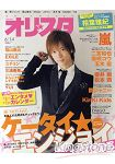 Oricon style 6月14日 2010